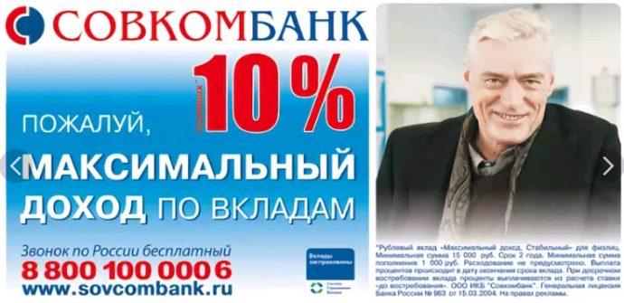 совкомбанк максимальный доход 2019