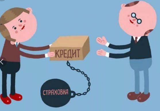инструкция, как вернут страховку если погасил долг в банке досрочно в 2019 году