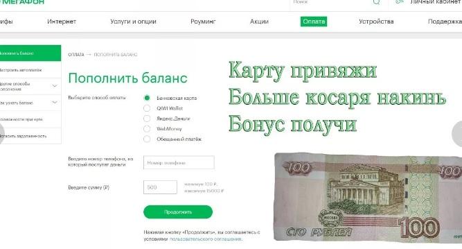 акция мегафона бонус за платеж