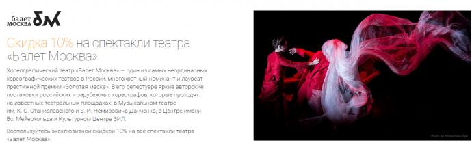 Скидка 10% по картам Mastercasd на спектакли театра «Балет Москва»