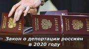 Закон о депортации россиян в 2020 году- последние новости