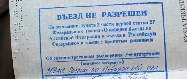 депортация россиян откладывается до 2020 года