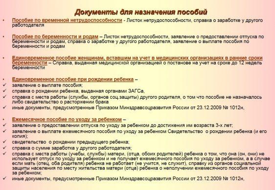 перечень документов для назначения пособия на ребенка 2019