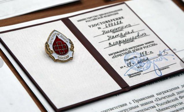 почетный донор россии в 2019 году