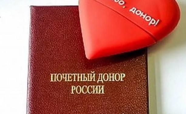 почетный донор россии и украины 2019
