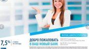 Газпромбанк — вклады физических лиц в 2019 году