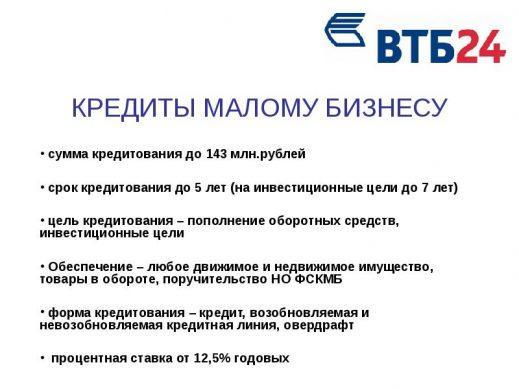 кредит от ВТБ для малого бизнеса условия 2019