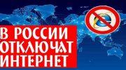 Интернет в России, когда отключат