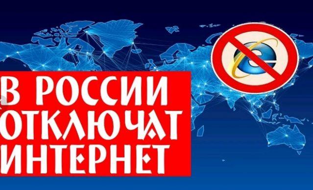 россию отключат от интернета в 2019 году