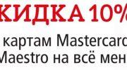 Скидка 12% по картам Mastercard на спектакль «Очень смешная комедия о том, как ШОУ ПОШЛО НЕ ТАК»