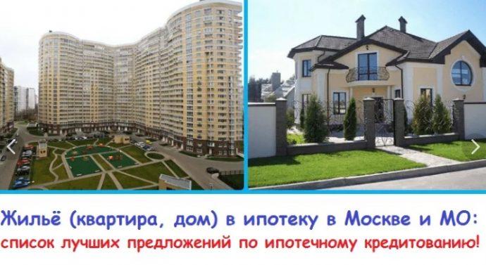 ипотека в москве на 2019 год