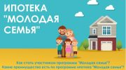 Ипотека для молодой семьи в 2019 году