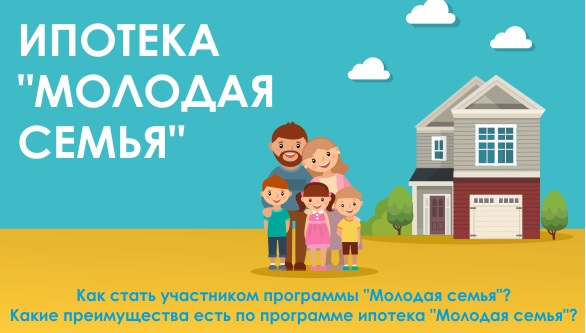 условия и проценты по ипотеке для молодой семьи в 2019 году