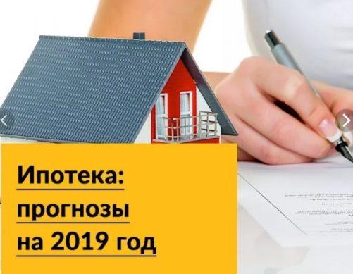 ипотека 2019 года последние изменения и прогноз