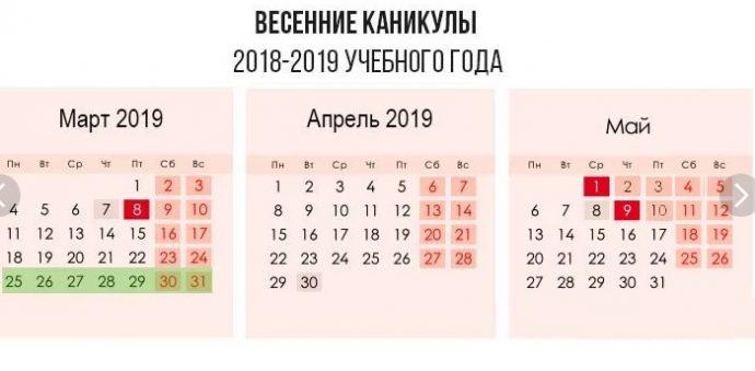школьные каникулы 2019
