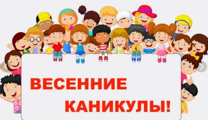 весенние каникулы когда на ступят в России в 2019 году