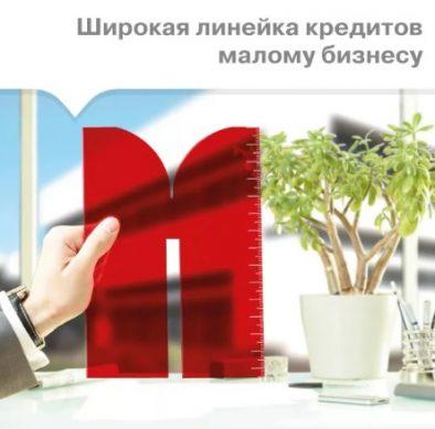кредт малому бизнесу от банка Москвы