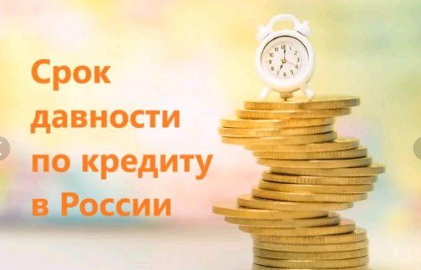 срок давности по кредиту в 2019 году