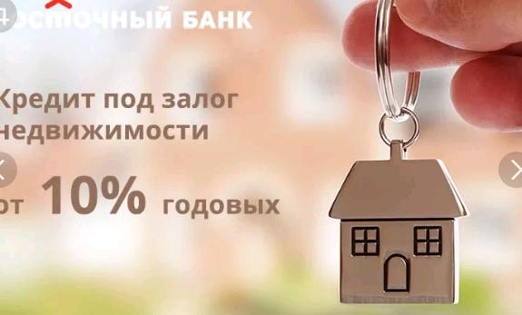 кредит от восточного банка под залог недвижимости