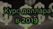 Сколько будет стоить доллар в 2019 году в России