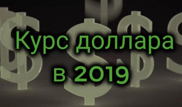 каким будет курс доллара в 2019 году