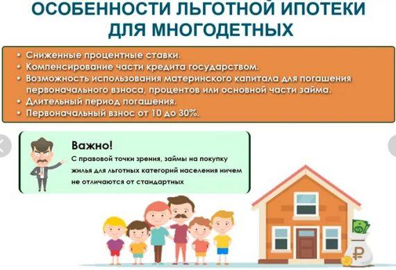 льготная ипотека для многодетных семей в 2019 году