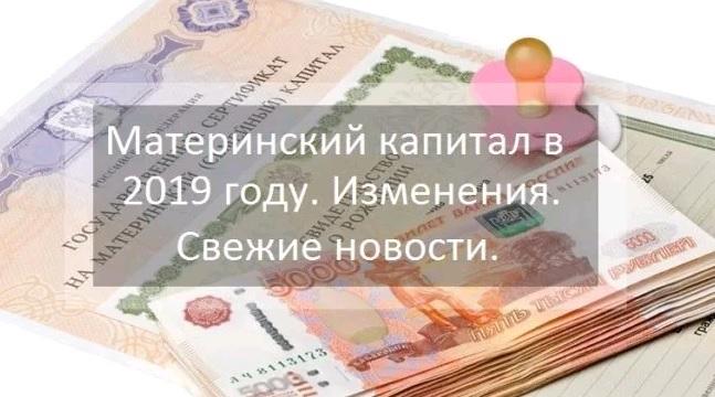 материнский капитал в 2019 году - последние изменения законодетальства