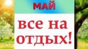 Производственный календарь на апрель и май в России в 2019 году