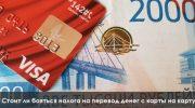 Налог за перевод с карты на карту Сбербанка 2019