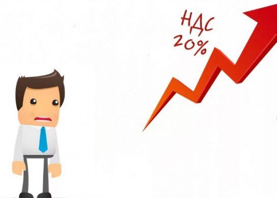 налоги повышение ндс с 1 января последние изменения
