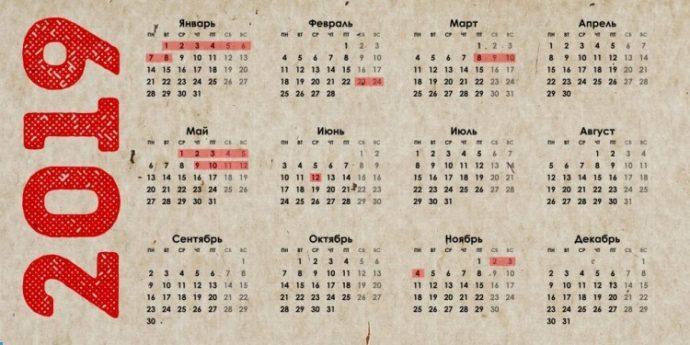 календарь праздничных дней на 2019 год