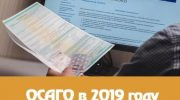 ОСАГО 2019 — последние изменения официальный сайт