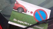 Новые штрафы 2019: за парковку автомобиля на тротуаре