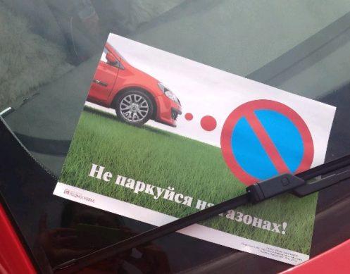 штраф в москве за парковку на газонах 2019
