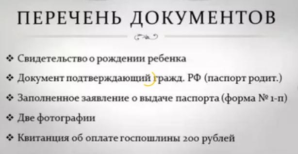 получение паспорта в 14 лет в 2019 году список документов
