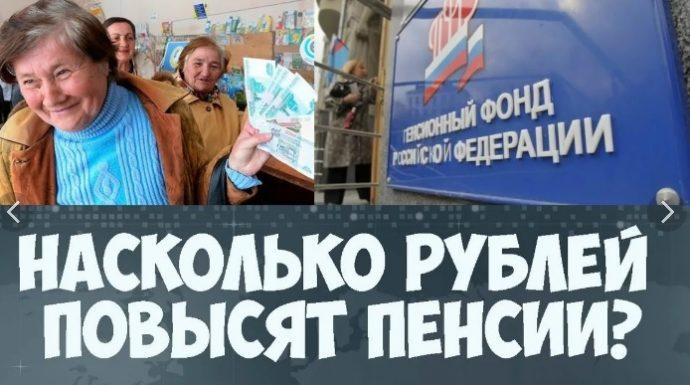 на сколько рублей повысят пенсии 1 апреля