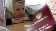 Индексация пенсий в России с 1 апреля 2020 года