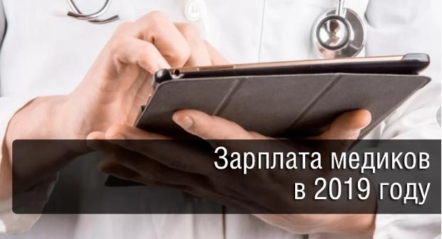 зарплата медиков в 2019 году