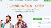Акция «Счастливый заем» от МФК Платиза