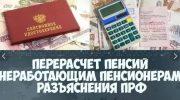 Какая пенсия в 2019 году в Москве для неработающих пенсионеров