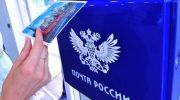 Тарифы и тарифообразование Почты России на 2019 год