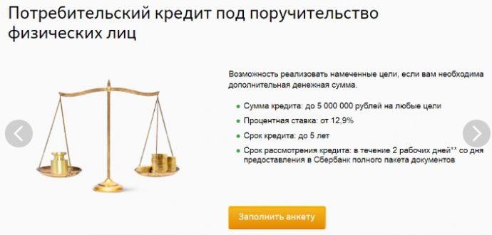 кредит под поручительство в сбербанке