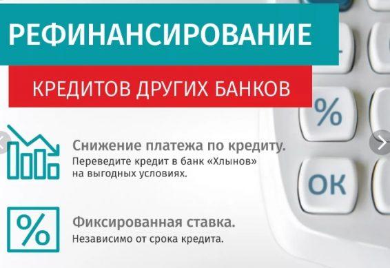 в каких банках доступно рефинансирование кредита в Перми в 2019 году