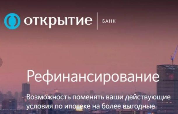 Открытие в перми рефинансирует кредиты под выгодные проценты