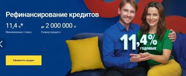 рефинансирование банком Уралсиб кредита в перми условия 2019