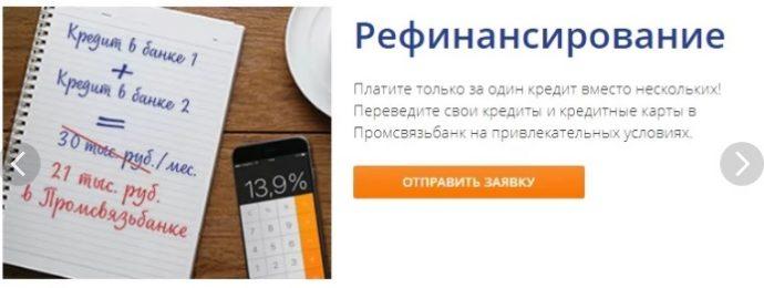 рефинансирование кредита в Перми Промсвязьбанк 2019
