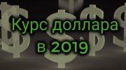 Курс доллара и евро на сегодня 19 марта 2019 — последние изменения