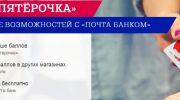 Больше баллов за покупки при открытии карты Пятёрочка Почта Банка!