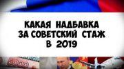 Перерасчёт пенсии за советский стаж в 2019 году