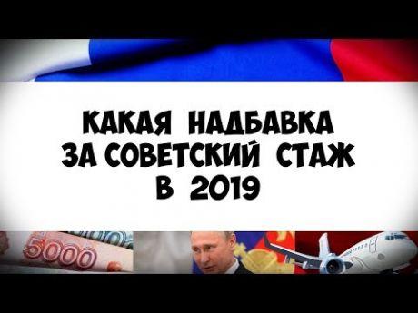 надбавка за советский стаж в 2019 году